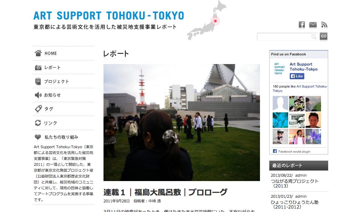 Art Support Tohoku_fukushima
