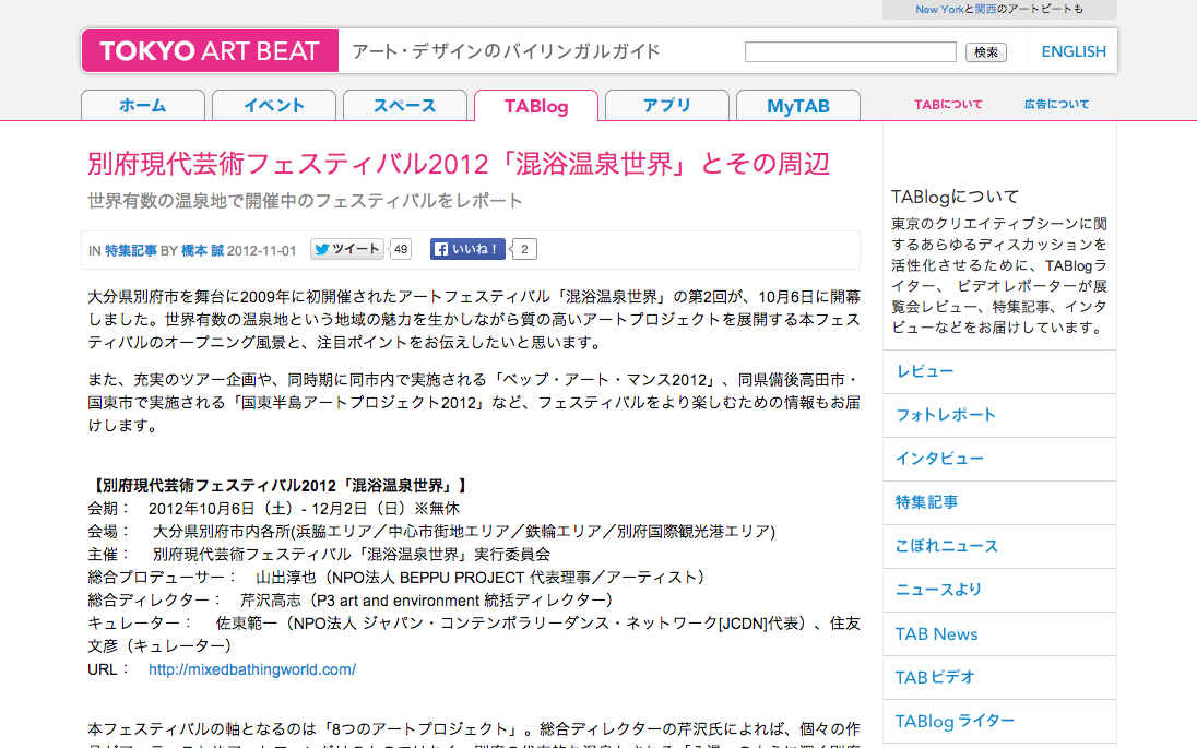 Tokyo Art Beat_tablog_beppu