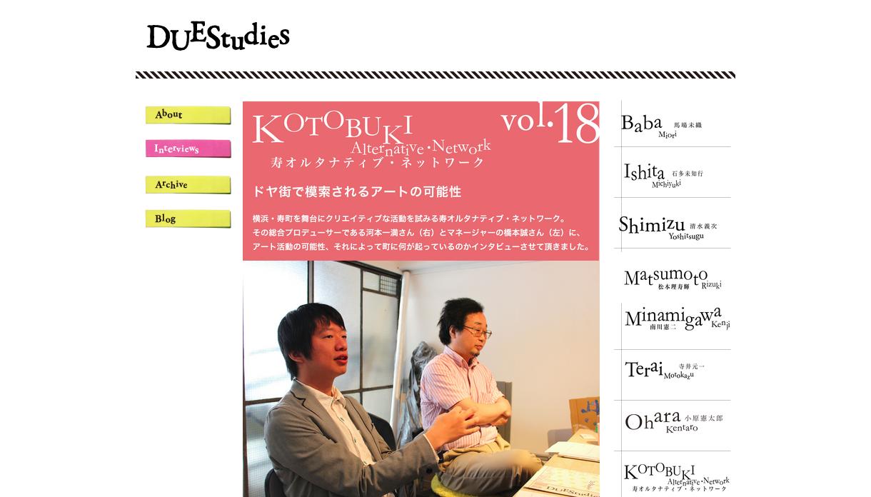duestudies_kotobuki
