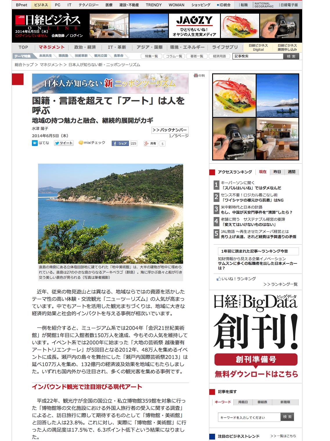 日経ビジネス01_国籍・言語を超えて「アート」は人を呼ぶ:日経ビジネスオンライン