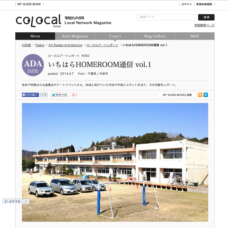 COLOCAL_ichihara