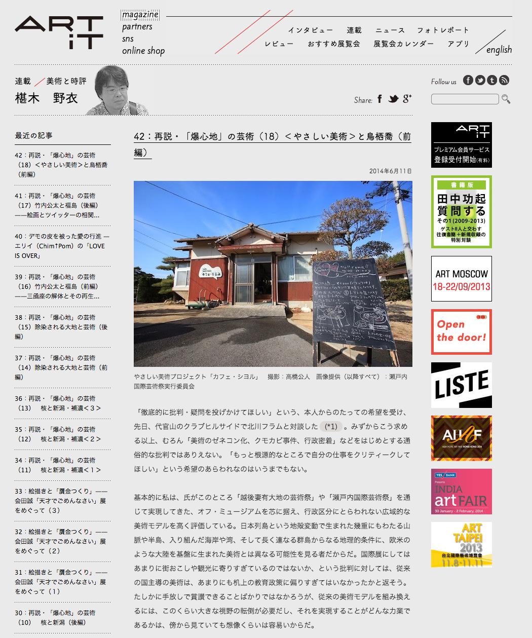 artit02_noisawaragi