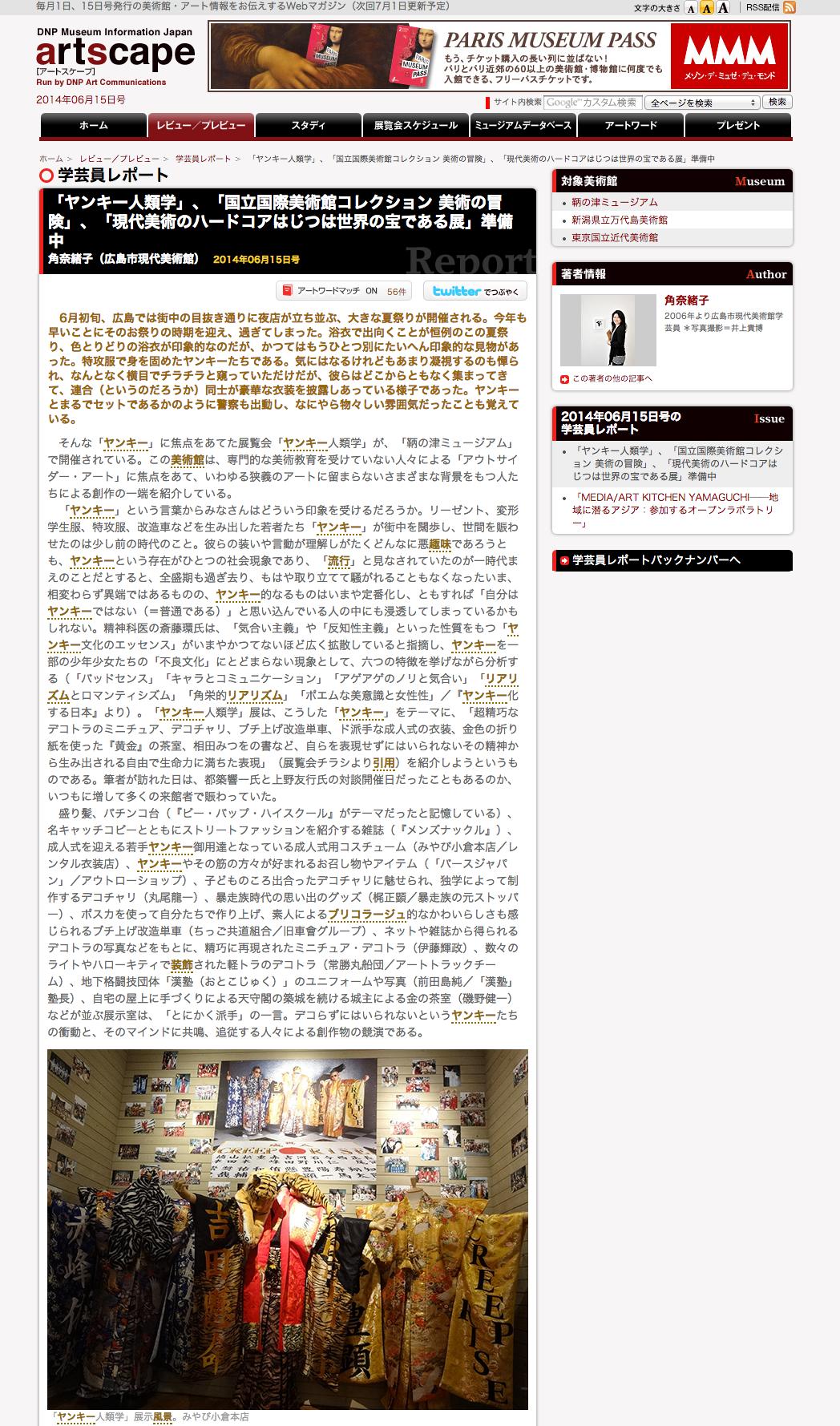 artscape01_tomonotsu