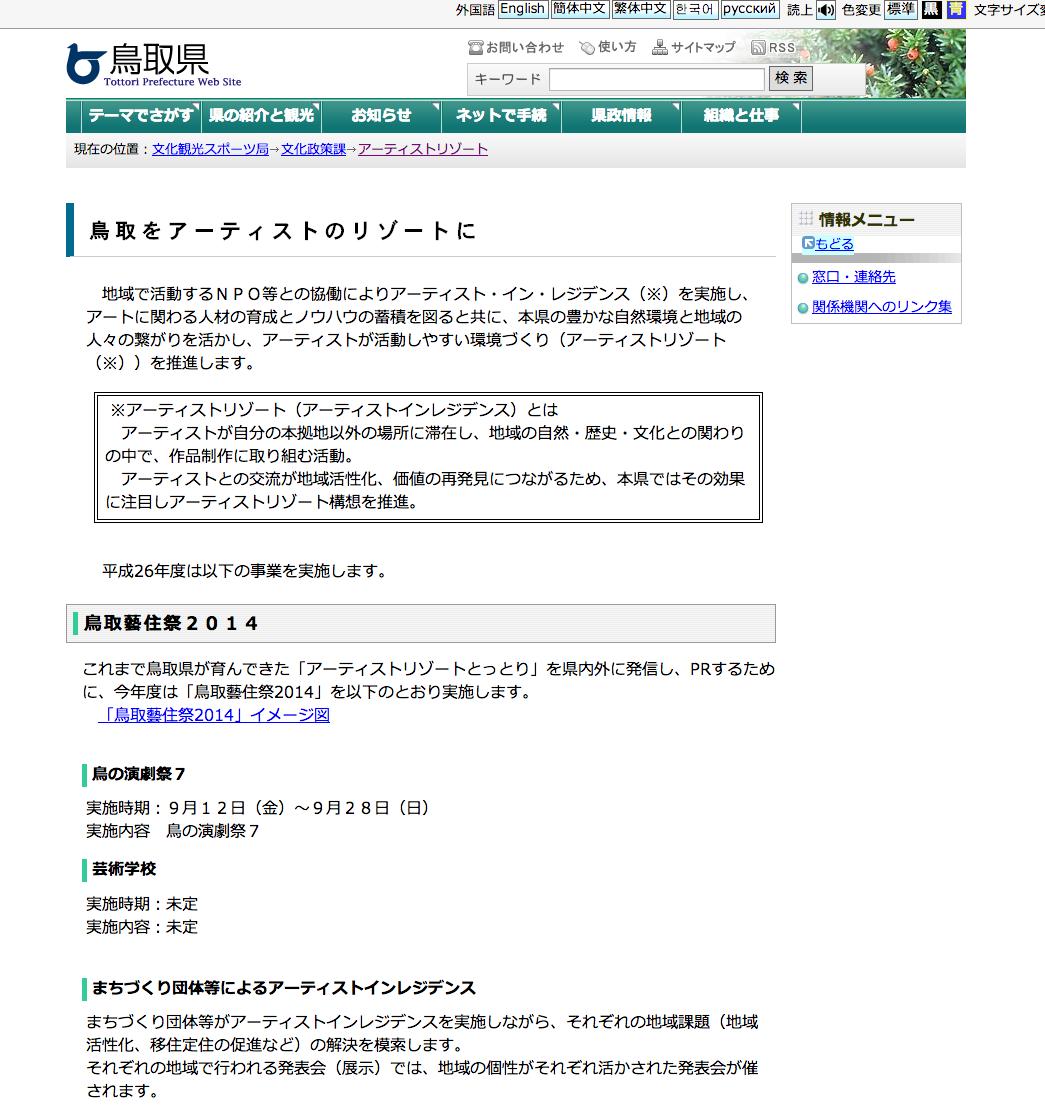 news_tottori2014