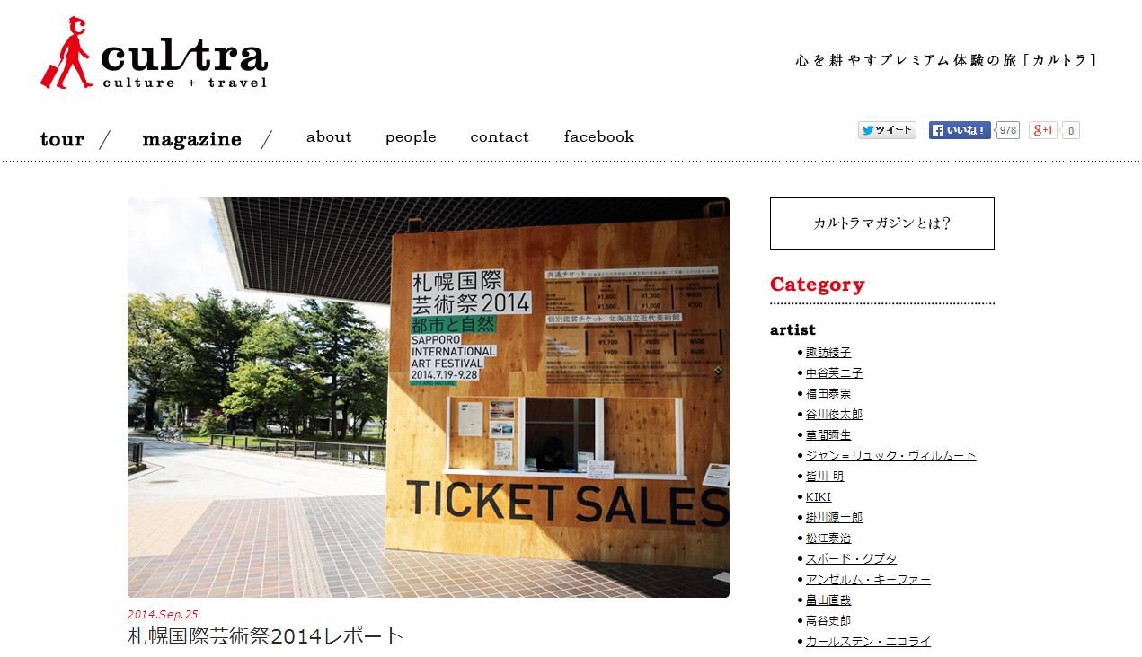 cultra_札幌国際芸術祭2014