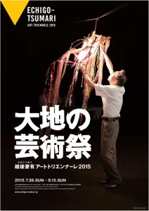 tsumari2015_visual