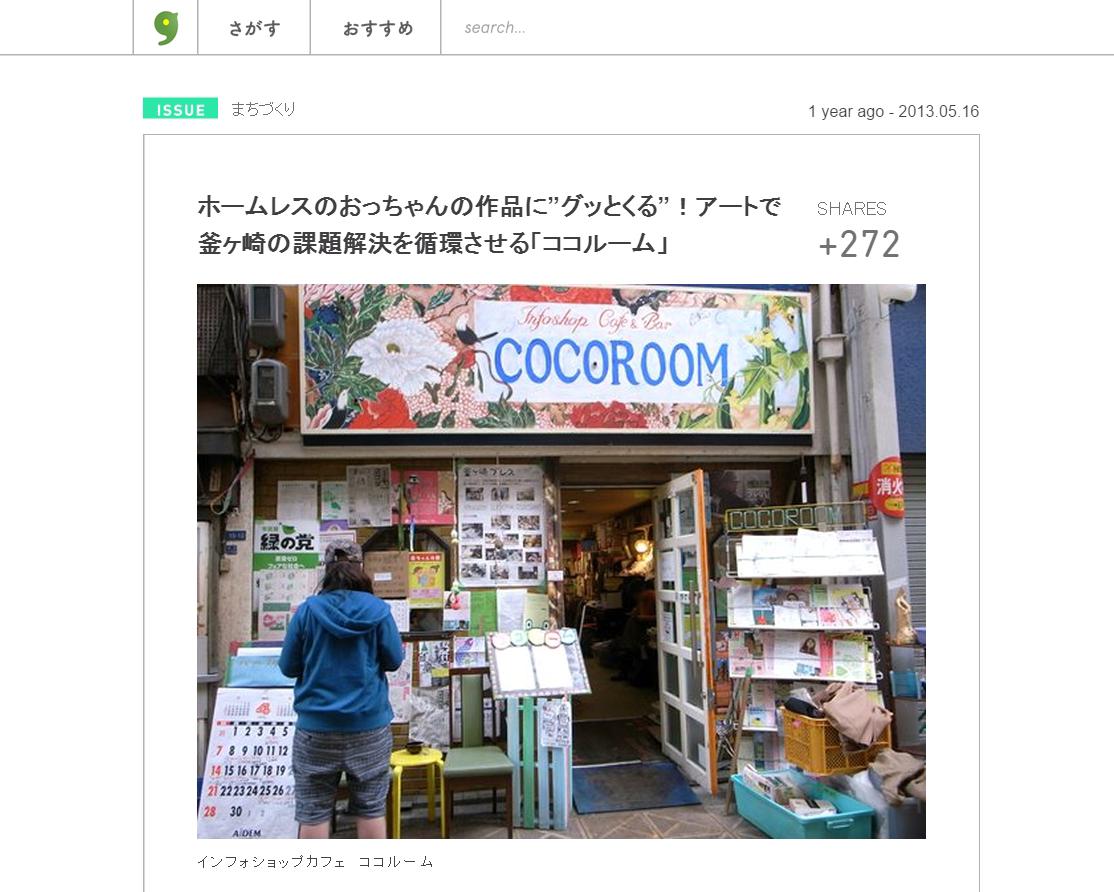 greenz_ココルーム