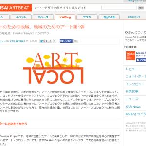 町と人の再発見、Breaker Project にうかがう(Kansai Art Beat)