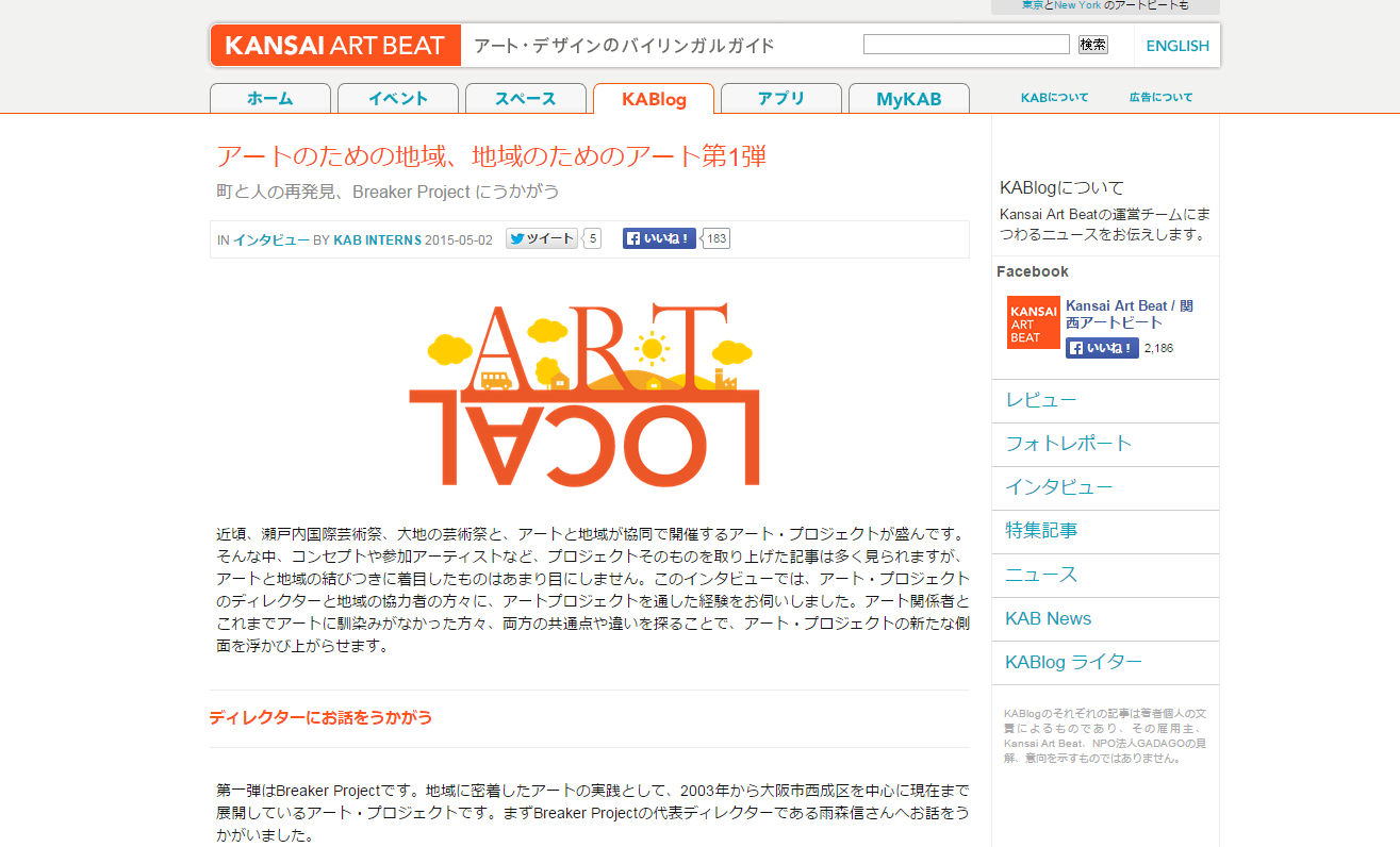 Kansai Art Beat_BreakerProject