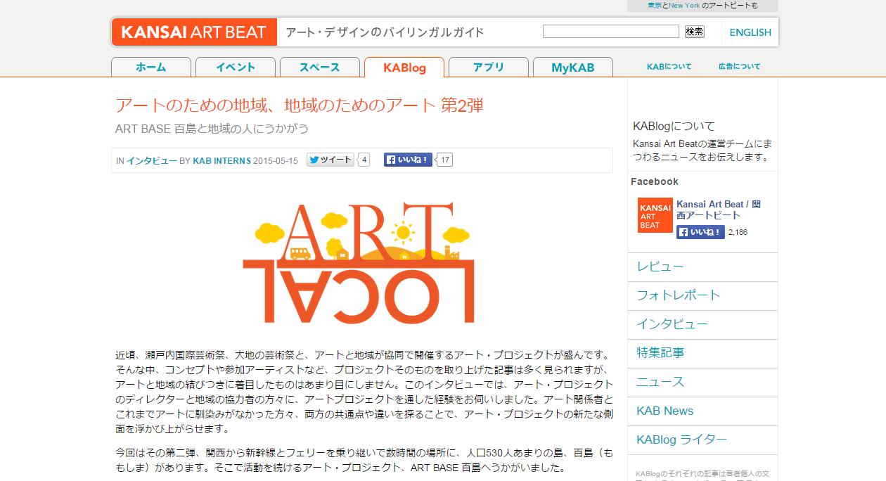 KansaiArtBeat_ARTBASEmomoshima