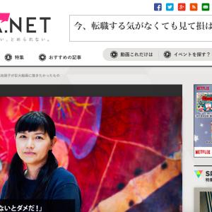 情熱を一度失った芸術家・鴻池朋子が巨大絵画に描きたかったもの(CINRA.NET)