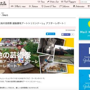 『大地の芸術祭 越後妻有アートトリエンナーレ』アフターレポート!(girls Artalk)
