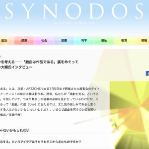 戯曲とは何かを考える――「戯曲は作品である」展をめぐって 劇作家・岸井大輔氏インタビュー(SYNODOS)