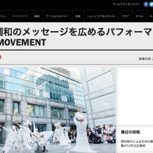 多様性と調和のメッセージを広めるパフォーマンス SLOW MOVEMENT(Time Out Tokyo)