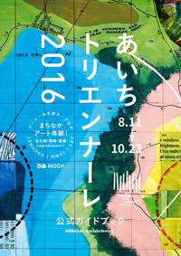 あいちトリエンナーレ2016 公式ガイドブック出版記念イベント開催