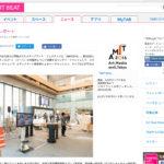 『AMIT2016』レポート(TOKYO ART BEAT)