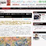 『あいちトリエンナーレ2016 虹のキャラヴァンサライ 創造する人間の旅』:学芸員レポート(artscape)