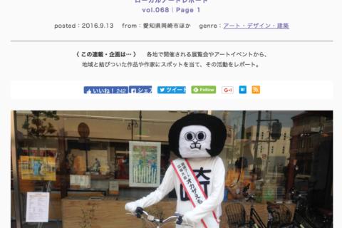 岡崎市のアート広報大臣「オカザえもん」が案内するあいちトリエンナーレ(コロカル)