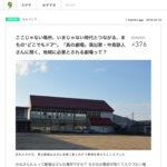 """ここじゃない場所、いまじゃない時代とつながる、まちの""""どこでもドア""""。「鳥の劇場」演出家・中島諒人さんに聞く、地域に必要とされる劇場って?(greenz.jp)"""