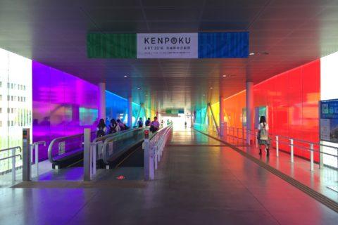 KENPOKU ART 2016 茨城県北芸術祭 開幕