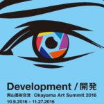 〈岡山芸術交流 Okayama Art Summit 2016〉開催概要発表