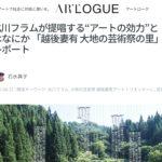 """北川フラムが提唱する""""アートの効力""""とはなにか 「越後妻有 大地の芸術祭の里」 レポート (ARTLOGUE)"""