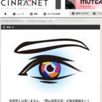 芸術祭とは言いません。「岡山芸術交流」が独自路線をいく理由(CINRA.NET)