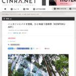 ハッカソンにバイオ技術。ひと味違う芸術祭「KENPOKU ART」(CINRA.NET)