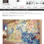 芸術が誘う創造力への旅ー「あいちトリエンナーレ2016」レポート(JDN)