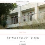 さいたまトリエンナーレ2016(花椿)