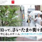 「←」に沿って、さいたまの街を歩く!〜さいたまトリエンナーレ2016〜(未知の細道)