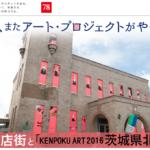 この町に、またアート・プロジェクトがやってきた! 鯨ヶ丘商店街と「KENPOKU ART 2016 茨城県北芸術祭」(未知の細道)