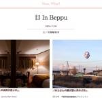 目 In Beppu(花椿)