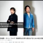 宮城聰×タニノクロウ 演劇祭は世界を面白がるための処方箋(CINRA.NET)