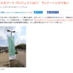 きしわだアートプロジェクト2017 竹×アートとのであい(Kansai Art Beat)