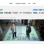 埼京線沿線にフォーカスを当てたウェブサイト「SAI-KYO DIALOGUE LINE」オープン