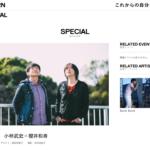 REBORN ART FESTIVAL2017スペシャルインタビュー「VOL.6 小林武史×櫻井和寿」(REBORN ART FESTIVAL2017)