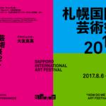 札幌国際芸術祭2017 参加アーティストなど全容が明らかに