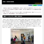 飛生アートコミュニティーが培ってきたものー札幌国際芸術祭 (artscape)