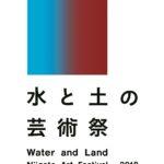 〈水と土の芸術祭2018〉開催概要発表 ー今年も市民発信のプロジェクトが充実