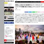 多様な人が溶け合う芸術祭「ヨコハマ・パラトリエンナーレ2017『不思議の森の大夜会』」スペシャルツアーレポート(創造都市横浜)