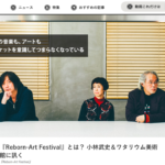 『Reborn-Art Festival』とは? 小林武史&ワタリウム美術館に訊く(CINRA.NET)