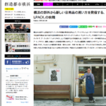 横浜の郊外から新しい日用品の買い方を発信する、LPACK.の挑戦(創造都市横浜)