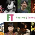 フェスティバル/トーキョー18 開催概要・参加アーティスト発表