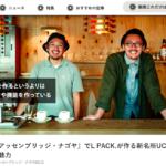『アッセンブリッジ・ナゴヤ』でL PACK.が作る新名所UCOの魅力(CINRA.NET)