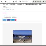 「さいはての芸術祭」の真価は? 『奥能登国際芸術祭』詳細レポ(CINRA.NET)