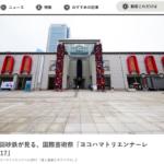 武田砂鉄が見る、国際芸術祭『ヨコハマトリエンナーレ2017』(CINRA.NET)