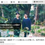 長谷川新×森純平 アートに関わる二人が驚いた、松戸の街の寛容性(CINRA.NET)
