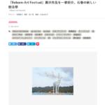 『Reborn-Art Festival』展示作品を一挙紹介。石巻の新しい総合祭(CINRA.NET)