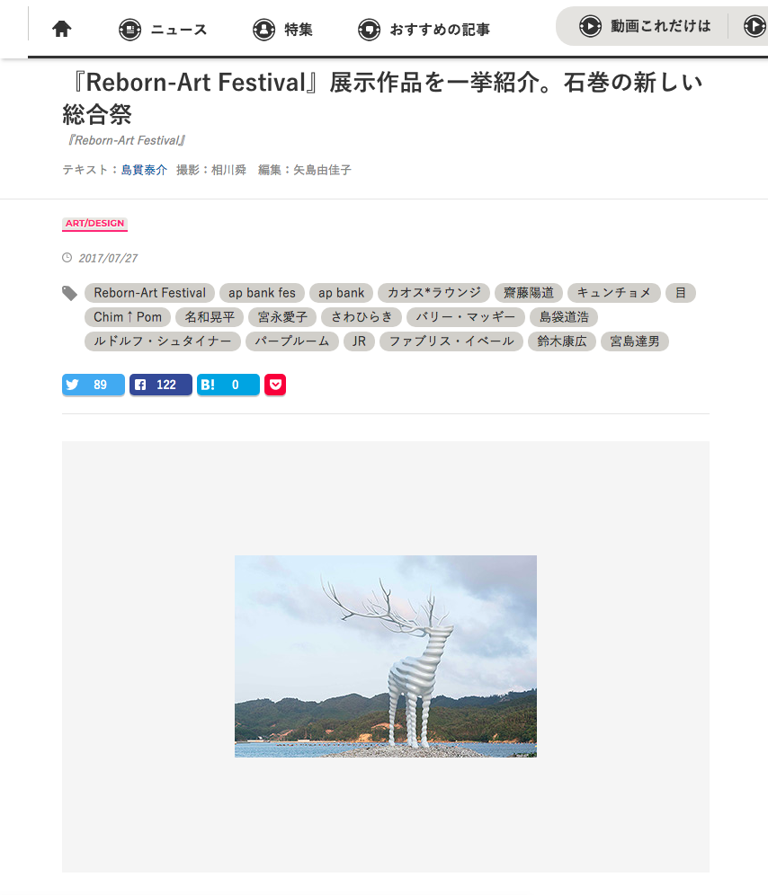 CINRA NET Reborn Art Festival